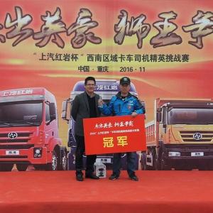 """""""上汽红岩杯""""西南区域卡车司机精英挑战赛"""